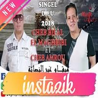 Cheb Bilal El Maghribi Ft Cheb Amrou 2018