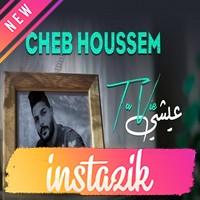 Cheb Houssem 2019 Aichi Ta vie