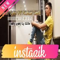 Faycel Sghir   Malek Ya Zahri Raghid 2017