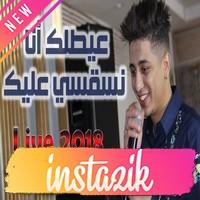 Faycel Sghir 2018 3aytlek Ana Nsa9si 3lik