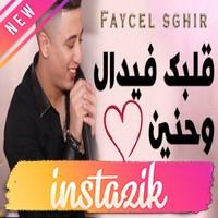 Faycel Sghir 2019 Galbek Fidele Ou Hnin