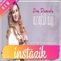 Zina Daoudia 2018 Chkon Ysam3ak