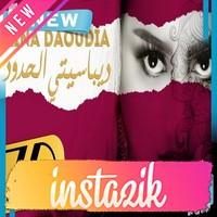 Zina Daoudia 2019 Depassiti Lhoudoud