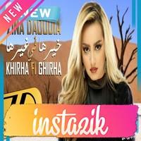 Zina Daoudia 2019 Khirha Fi Ghirha