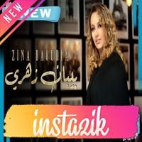 Zina Daoudia 2020 Biban Zahri