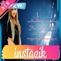 Zina Daoudia 2020 Nabda b ism Fatah