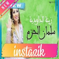 Zina Daoudia 2020 Salman Lhazem