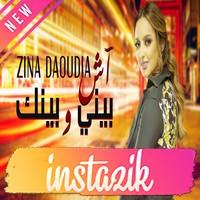 Zina Daoudia 2021 Ach Bini W Binak