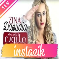 Zina Daoudia La Wahed Wala Million 2016